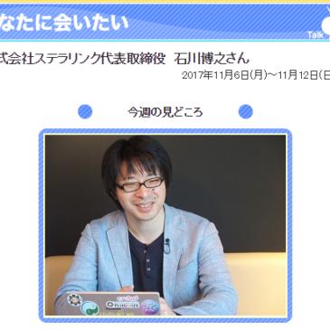 チャンピオン石川が地元CATV局のドキュメンタリー番組で取り上げられました