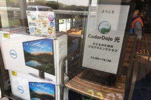 CoderDojo光ロゴでお出迎え