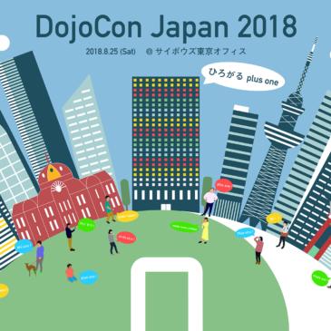 夏休みの思い出(DojoCon Japan 2018に参加して)