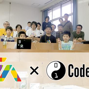 CoderDojo Meetup in クリエイティブハント(兼 第19回CoderDojo光)を開催しました(平成30年10月27日)
