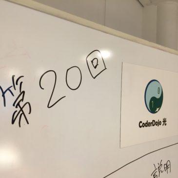 20回目を迎えたCoderDojo光を開催しました(2018年11月10日)