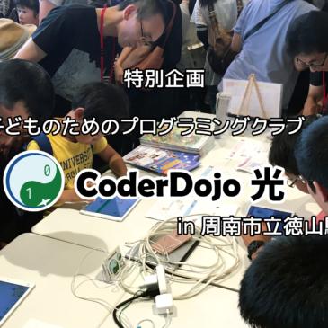 特別企画・CoderDojo 光 in 周南!2019年5月6日(月・祝)に開催します!【募集開始】