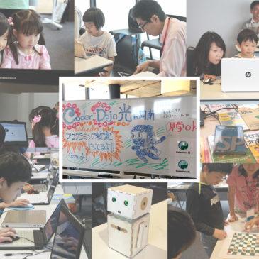 特別企画・CoderDojo 光 in 周南へのご参加ありがとうございました(2019年5月6日 開催)