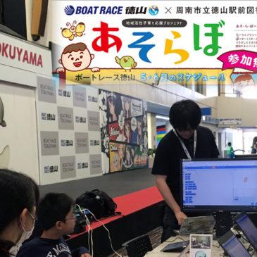 「地域活性子育て応援プロジェクト  あそらぼ」でプログラミングワークショップを開催(2019年6月2日)