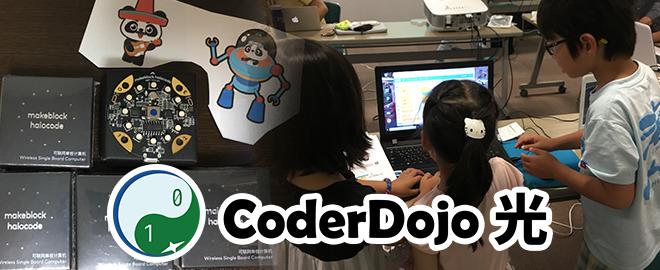 第39回 CoderDojo光 オンライン&中継開催と募集のお知らせ