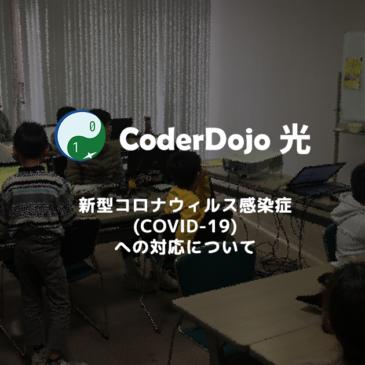 新型コロナウィルス感染症(COVID-19)への対応について