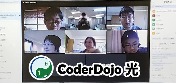 第39回 CoderDojo光をオンラインで開催しました(2020年3月20日)