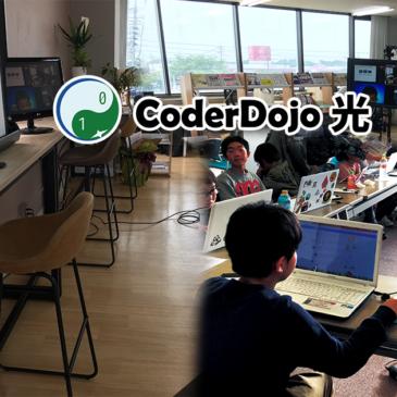 第47回 CoderDojo光 募集開始(2020年7月26日 日 開催予定)