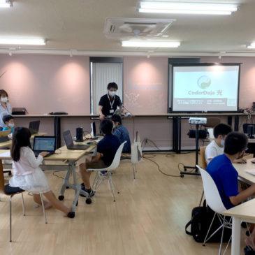 第47回CoderDojo光 (2020年7月26日)を開催しました