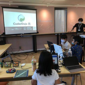 第48回CoderDojo光 (2020年8月16日)を開催しました