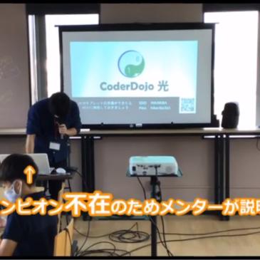 第50回目の CoderDojo 光 が開催されました!(2020年10月4日)