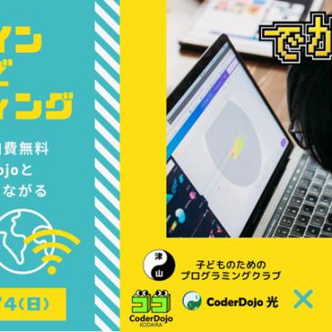 オンラインのコワーキングスペースで初めての「でかドージョー with みんコワ」を開催しました<2021年7月4日( 日)>